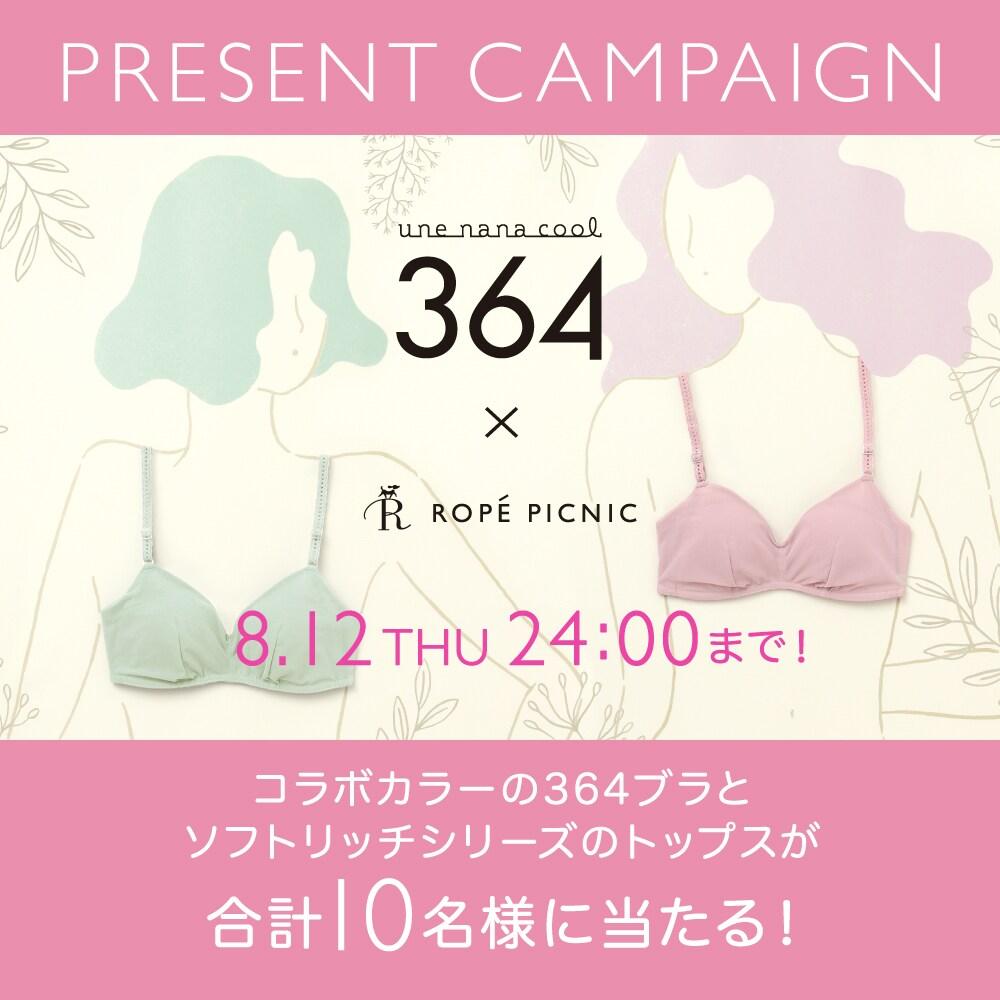 【Twitter企画】プレゼントキャンペーン開催!